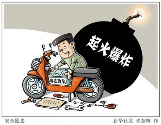 电动自行车起火爆炸多因非法改装中消协发布六大消费警示