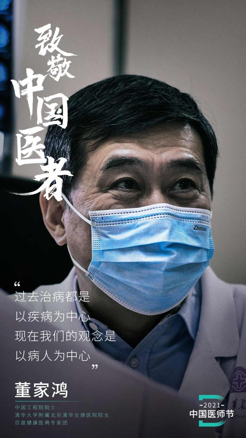 有所医靠在中国医师节向人民健康守护者致敬